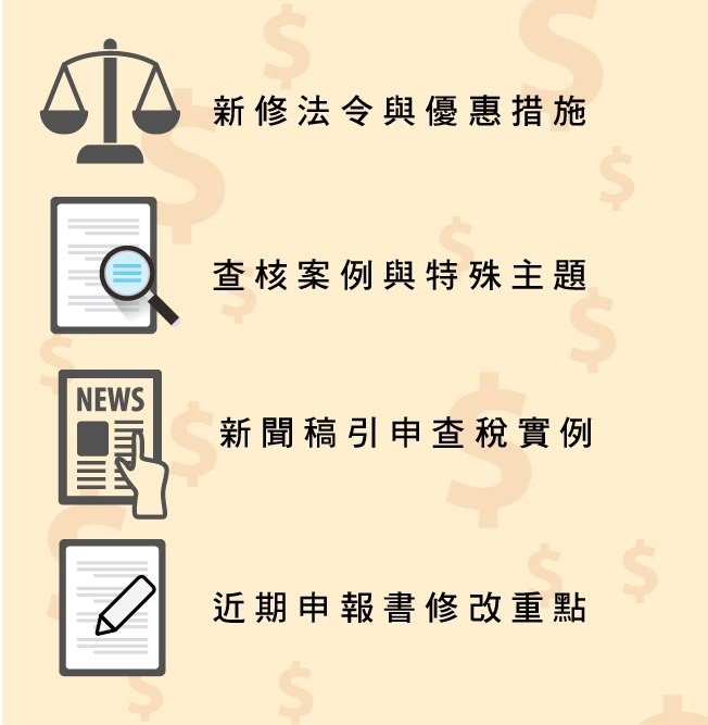 business income tax and filing practice Hunghuicheng page02