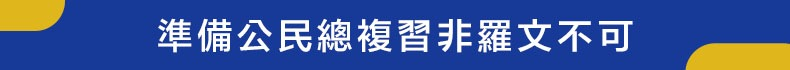 GSAT AST civics human rights constitution goodcitizentshirt title01