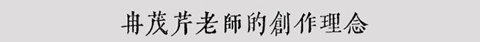 art of drawing still life episode1 Yimaukun title02