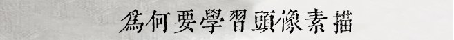 art of drawing portrait episode1 Yimaukun title01
