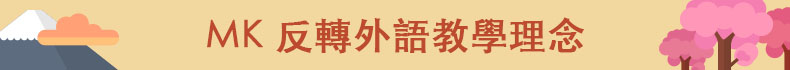 Basic Japanese Maaku MKreversal title01
