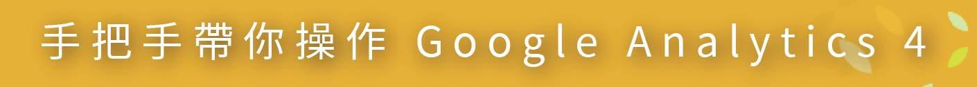 Google Analytics4 JessWu title04