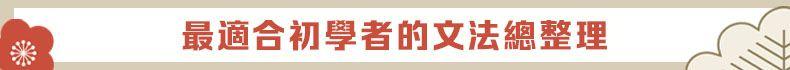 JLPT N4N5 grammar naosenseijp title01